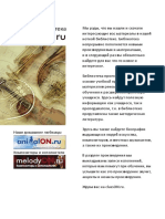 Sposobin-Muzikalnaya_forma