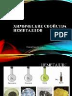 Химические свойства неметаллов Попов.pptx