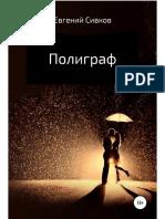 Sivkov_E_Poligraf.a6.pdf