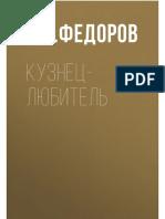 Fedorov_P_Mujskieremesla_Kuznec_Lyubitel.a6.pdf
