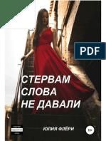 Flyori_Yu_Stervam_Slova_Ne_Davali.a6.pdf
