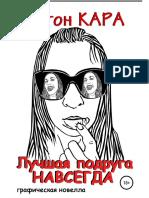 Kara_A_Luchshaya_Podruga_NavsegdaI.a6
