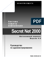 Secret Net 2000 - Admin Guide.pdf