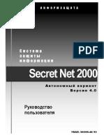 Secret Net 2000 - User Guide.pdf