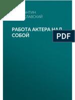 Stanislavskiyi_K_Yeksklyuzivrus_Rabota_Aktera_Nad_Soboyi.a6.pdf