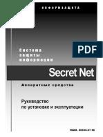 HardWare - Setup Guide.pdf