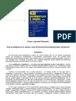 Как разбираться в людях - или Психологический рисунок личности.pdf