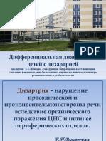 Differentsialnaya-diagnostika-detej-s-dizartriej