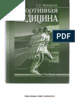 Г.А. Макарова. Спортивна медицина.pdf
