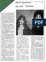ΠΟΠ+ΡΟΚ - ΕΛΛΗΝΙΚΟ ΡΟΚ 1981
