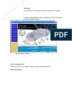 Techstream_instruction_rus.pdf