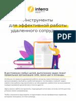 Instrumenty_dlya_udalennoy_raboty_prezentatsia