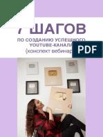 Конспект_вебинара_7_шагов_по_созданию_YT-канала.pdf