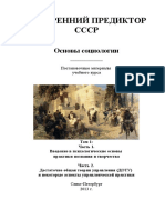 osnovi-sociologii-1-a5-2016-11-28.doc