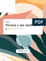 Гайд_Почему_у_вас_проблемы_с_деньгами.pdf