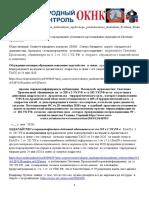 Рetitsiya Obsuzhdenie Prekrasсhenie Ugolovnogo Presledovaniya Zhurnalista Svetlanu Prokopevu 56 Str