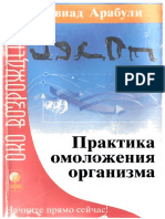 Арабули З.Ш. - Практика омоложения организма - 2009.pdf