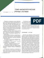 Manualnaya_terapia_i_massazh.pdf