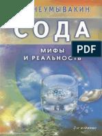 soda-mify-i-realnost