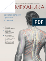 Biomehanika_Metody_Vosstanovlenia_Organov.pdf