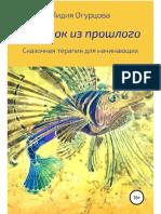 Ogurcova_L_Podarok_Iz_Proshlogo_Skaz.a6.pdf