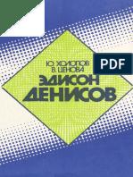 Холопов Ю., Ценова В. - Эдисон Денисов - 1993