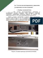 Отчёт система управления светом