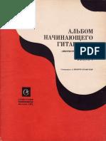 Альбом начинающего гитариста Выпуск 4 Крамской Сюита.pdf