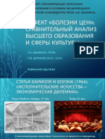 Болезнь издержек 2014.02.18.pdf