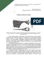 Cекиры и рабочие топоры.pdf