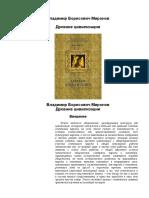 Mironov_Drevnie_tsivilizatsii.182064.rtf