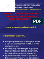 Харьков  БА.ppt