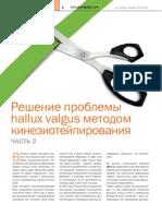 halluxval.pdf