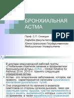Челябинск.ppt
