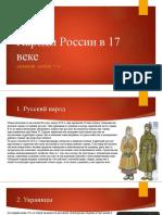Народы России в 17 веке