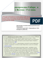 russkie_pervoprohodtsy_17_veka._office_powerpoint