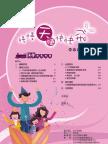 臺中市早療季刊(第19刊)97年09月30日