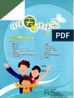 臺中市早療季刊(第20刊)97年12月31日
