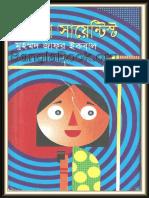 27 Saira Scientist By Muhammed Zafar Iqbal 2003.pdf