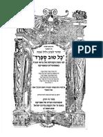 Libro Tradicional Judio de Oraciones y Bendiciones
