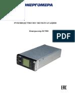 Руководство по эксплуатации контроллера SC500 v1.01