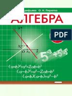 algebra_arefieva_7_rus_2017