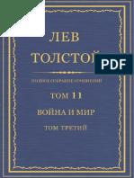 Толстой Л.Н. - ПСС в 90 томах - Том 11. Война и мир. Т.3