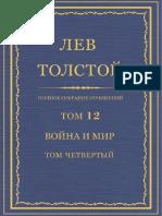 Толстой Л.Н. - ПСС в 90 томах - Том 12. Война и мир. Т.4