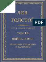 Толстой Л.Н. - ПСС в 90 томах - Том 13. Война и мир. Черновые редакции и варианты