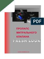 пролапс митрального клапана.pdf
