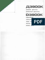 Diesel engine Balkancar D3900K (Д3900К). Parts catalog