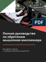 Полное руководство по обретению мышления миллионера (1).pdf