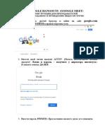 google_prep