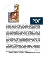 Григорий Анисимович Федосеев Злой дух Ямбуя, РОМАН-ГАЗЕТА No18(366) 1966